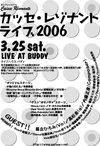 2006live